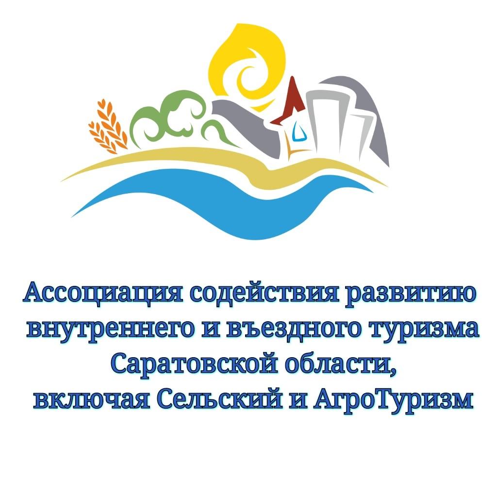Ассоциация туризма Саратовской области, Агротуризм, Сельский туризм, Экотуризм